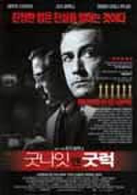 韓国チラシ917: グッドナイト&グッドラック