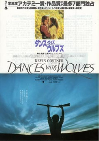 映画チラシ: ダンス・ウィズ・ウルブズ(邦題上)