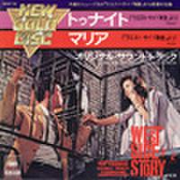EPレコード066: ウエスト・サイド物語