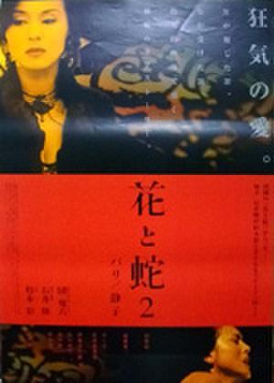 映画ポスター0226: 花と蛇2 パリ/静子