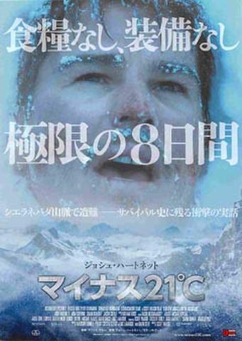 映画チラシ: マイナス21℃