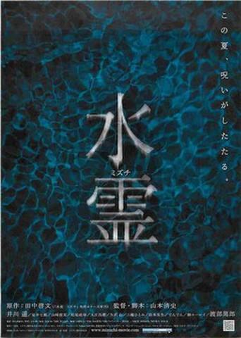 映画チラシ: 水霊 MIZUCHI(人物なし)