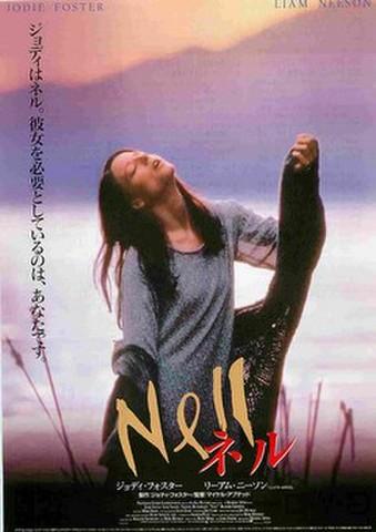 映画チラシ: ネル