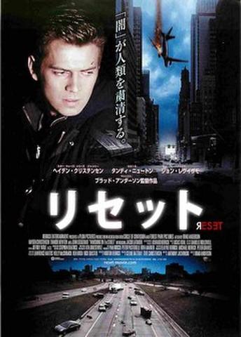 映画チラシ: リセット(ヘイデン・クリステンセン)