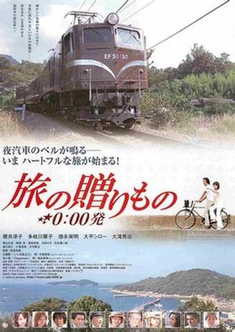 映画チラシ: 旅の贈りもの 0:00発(裏面単色)