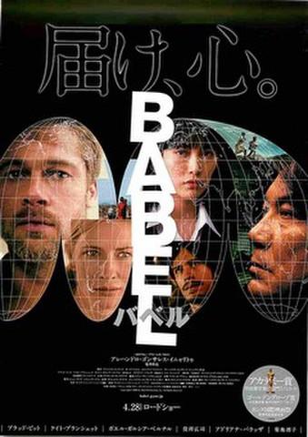 映画チラシ: バベル(届け、心。)