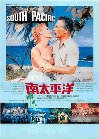 映画チラシ: 南太平洋(リバイバル・水色枠)