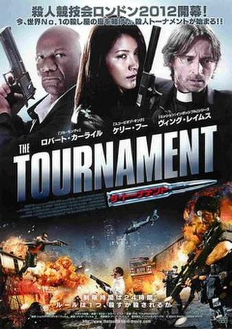 映画チラシ: ザ・トーナメント