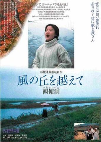 映画チラシ: 風の丘を越えて 西便制