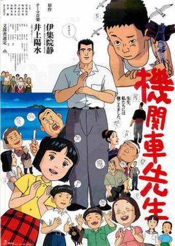映画チラシ: 機関車先生(アニメ)