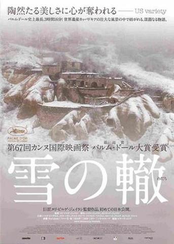 映画チラシ: 雪の轍(人物なし)