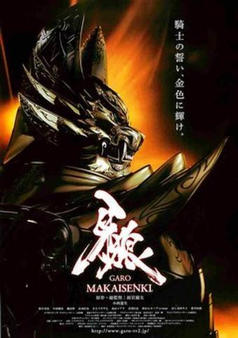 映画チラシ: 牙狼 GARO MAKAISENKI(題字下中央)