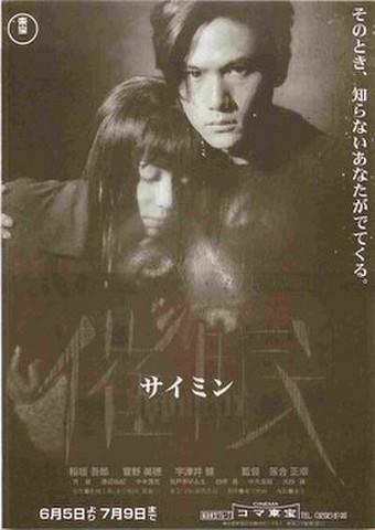 映画チラシ: 催眠 サイミン(単色・コマ東宝)