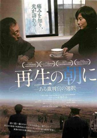 映画チラシ: 再生の朝に ある裁判官の選択