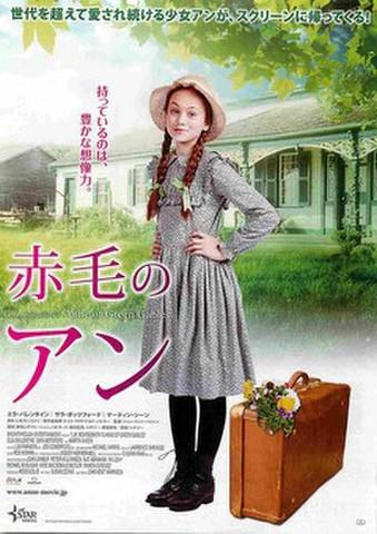 映画チラシ: 赤毛のアン(エラ・バレンタイン)