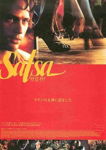 映画チラシ: サルサ!