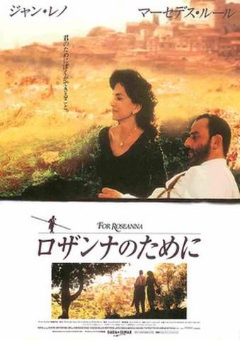 映画チラシ: ロザンナのために