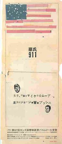 華氏911(半券)