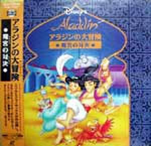 レーザーディスク527: アラジンの大冒険 魔宮の対決