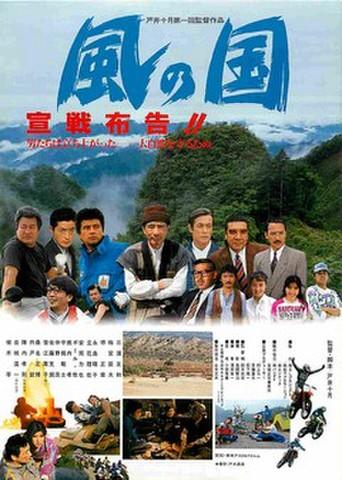 映画チラシ: 風の国