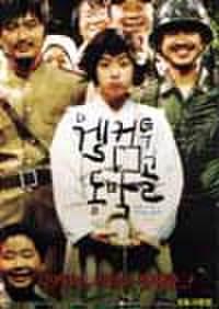 韓国チラシ331: トンマッコルへようこそ