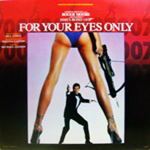 LPレコード401: 007 ユア・アイズ・オンリー(輸入盤)