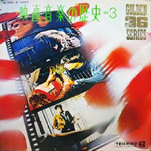 LPレコード671: 映画音楽の歴史=3 夜霧のしのび逢い/メリー・ポピンズ/マイ・フェア・レディ/サウンド・オブ・ミュージック/ドクトル・ジバゴ/他