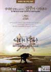 韓国チラシ308: 氷海の伝説