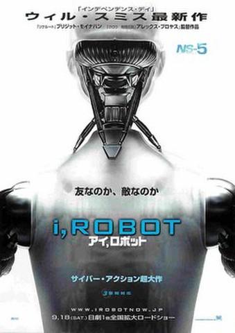 映画チラシ: アイ,ロボット(友なのか、敵なのか)