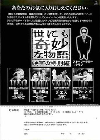 映画チラシ: 世にも奇妙な物語 映画の特別編(単色・片面・応募用紙)