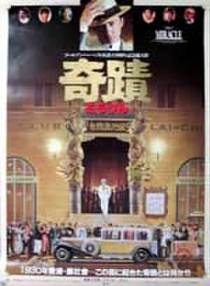 映画ポスター0205: 奇蹟 ミラクル
