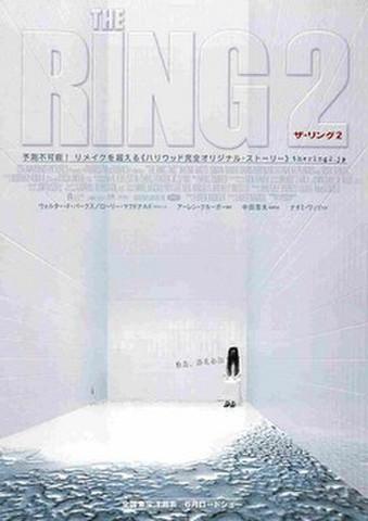 映画チラシ: ザ・リング2(英題白)