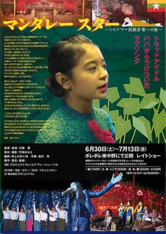 映画チラシ: マンダレースター ミャンマー民族音楽への旅