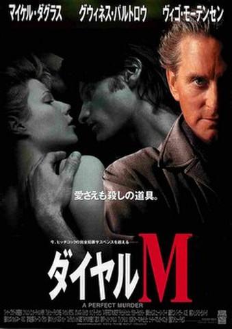 映画チラシ: ダイヤルM