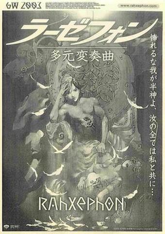 映画チラシ: ラーゼフォン 多元変奏曲(単色・シネリーブル梅田)
