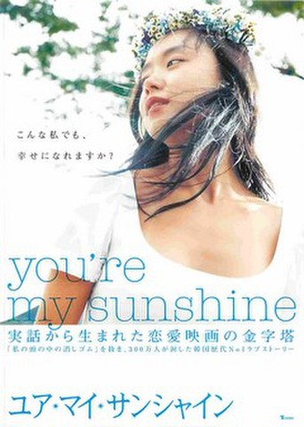 映画チラシ: ユア・マイ・サンシャイン(1人)