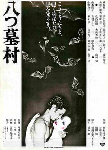映画チラシ: 八つ墓村(野村芳太郎)(題字黒)