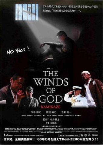 映画チラシ: THE WINDS OF GOD KAMIKAZE