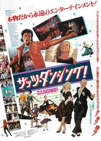 映画チラシ: ザッツ・ダンシング!