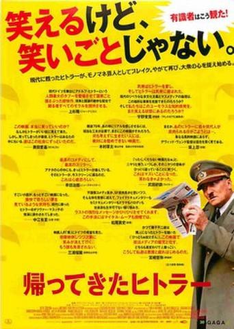 映画チラシ: 帰ってきたヒトラー(黄色地)