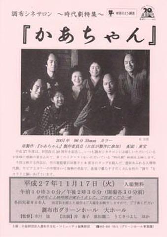 映画チラシ: かあちゃん(A4判・単色・片面・調布シネサロン)