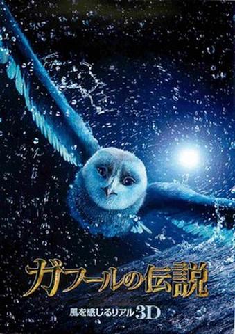 映画チラシ: ガフールの伝説(2枚折)