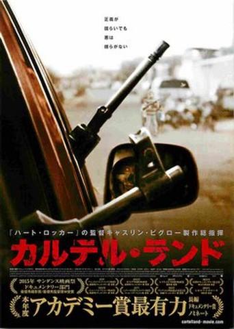 映画チラシ: カルテル・ランド