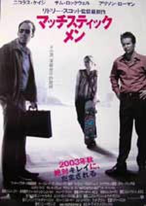 映画ポスター0056: マッチスティック・メン