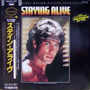 LPレコード153: ステイン・アライブ