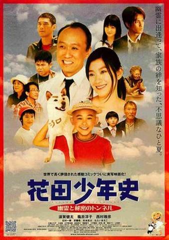映画チラシ: 花田少年史 幽霊と秘密のトンネル(枠あり)