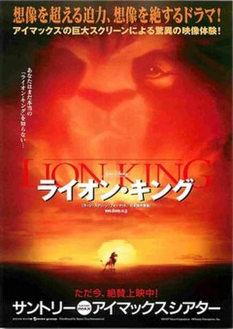 映画チラシ: ライオン・キング ラージ・スクリーン・フォーマット/日本語吹替版(サントリーアイマックス)