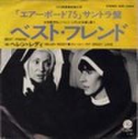 EPレコード239: エアポート'75