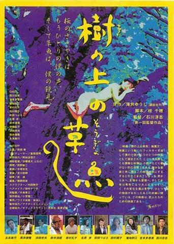 映画チラシ: 樹の上の草魚
