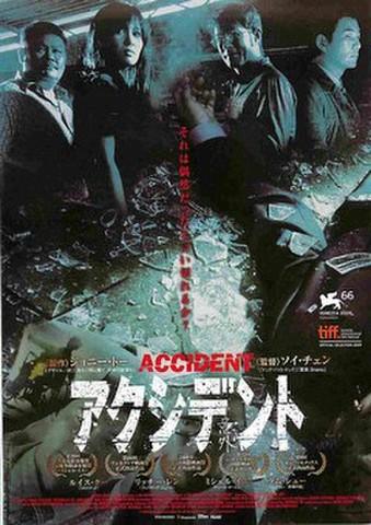 映画チラシ: アクシデント(ソイ・チェン)